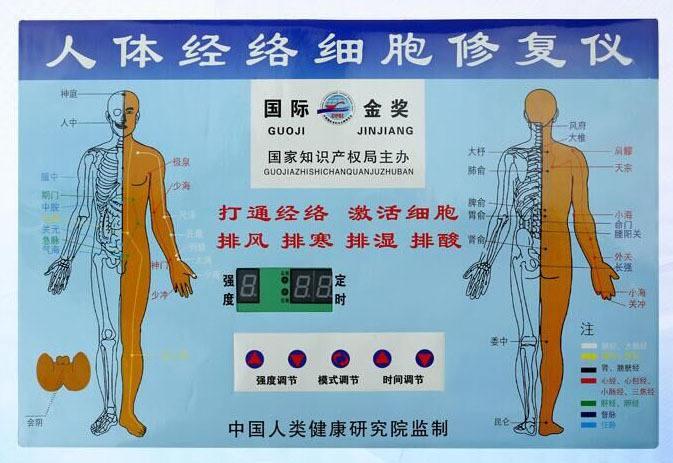 生物电dds理疗仪