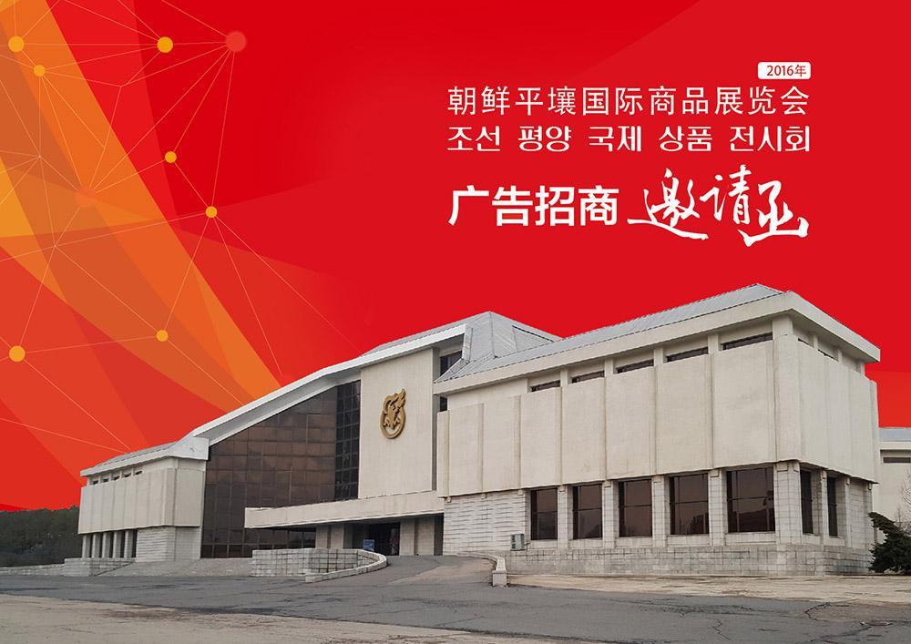 """2020年第五届平壤""""国际科学技术产业博览会暨健康及医疗设备展览会"""""""